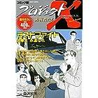 ラストファイト 名車よ永遠なれ (ミッシィコミックスコミック版プロジェクトX Handy Version)