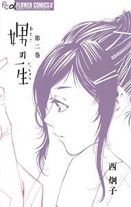 娚の一生(2) (フラワーコミックスα)