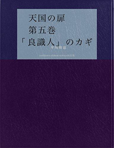 天国の扉 第五巻 「良識人」のカギ