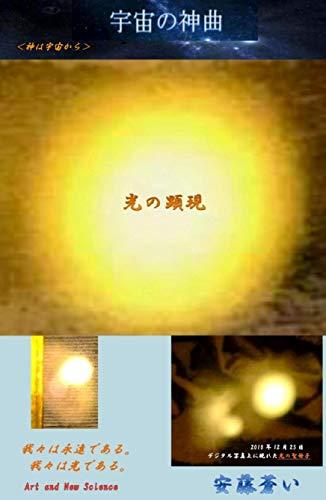 [画像:宇宙の神曲   光の顕現 : 神は宇宙から  part 1]