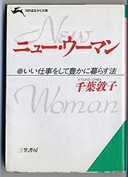 ニュー・ウーマン―いい仕事をして豊かに暮らす法 (知的生きかた文庫)