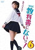 劇場版 教科書にないッ!6[DVD]