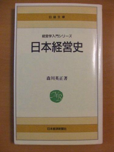 日本経営史 (日経文庫 519 経営学入門シリーズ)