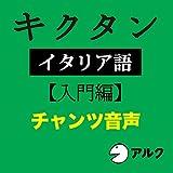 キクタン イタリア語 【入門編】(アルク)