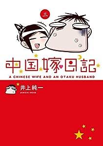 中国嫁日記 3巻 表紙画像