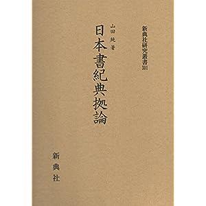 日本書紀典拠論 (新典社研究叢書 301)