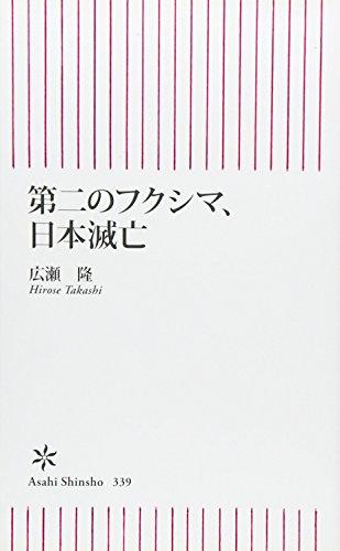第二のフクシマ、日本滅亡 (朝日新書)の詳細を見る