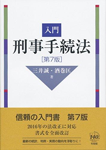 入門刑事手続法 第7版