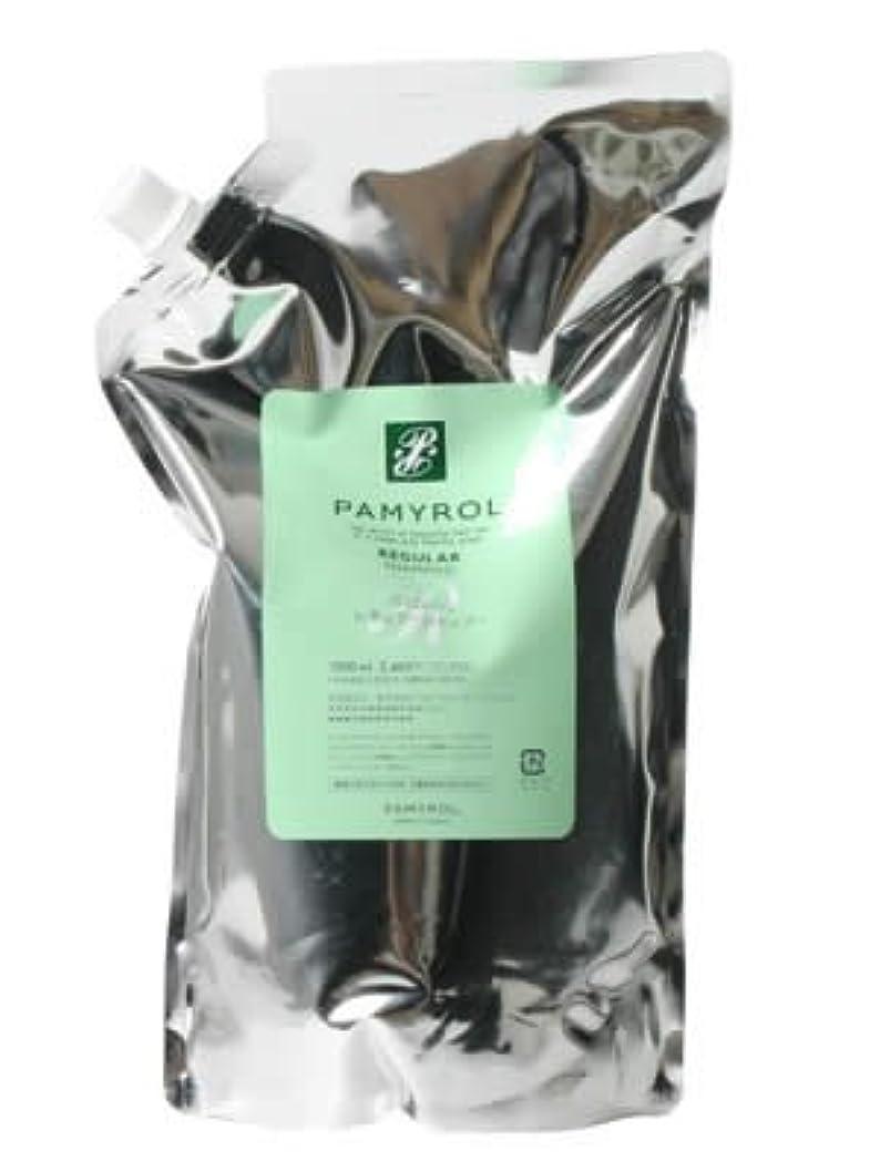 パミロール レギュラーシャンプー (詰替え) 1000ml
