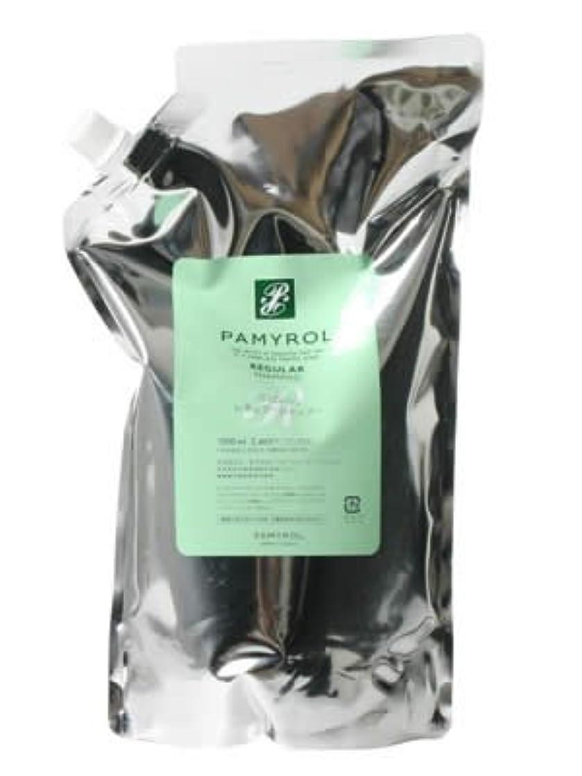 刺激する疫病香水パミロール レギュラーシャンプー (詰替え) 1000ml