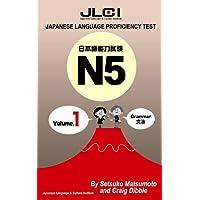Japanese Language Proficiency Test N5 Volume1 - Grammar (English Edition)