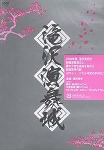 滝沢演舞城 [DVD]