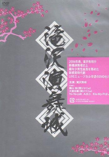 滝沢演舞城 [DVD]の詳細を見る