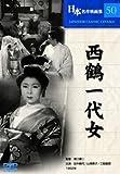 西鶴一代女 [DVD] 画像