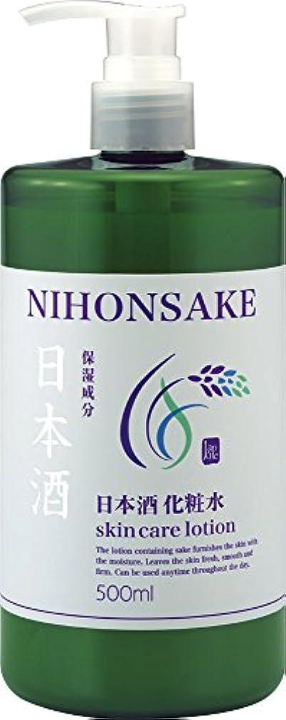 祭司スワップロンドンビューア 日本酒 化粧水 500ml