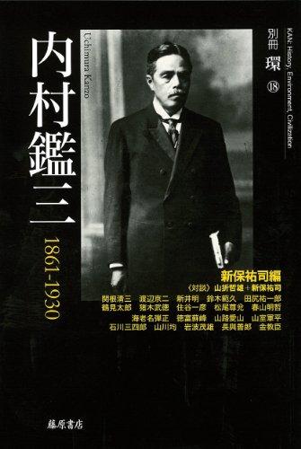 内村鑑三 1861-1930 (別冊『環』18)