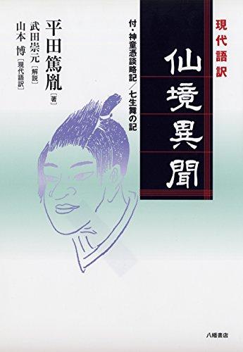 現代語訳 仙境異聞 付・神童憑談略記/七生舞の記