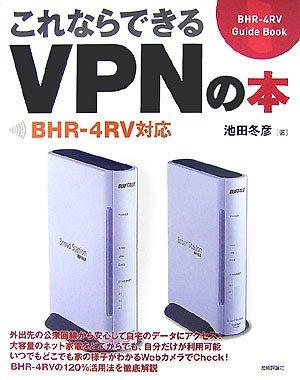 これならできるVPNの本 BHR-4RV対応の詳細を見る
