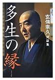 多生の縁―玄侑宗久対談集 (文春文庫)