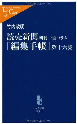 読売新聞朝刊一面コラム「編集手帳」〈第16集〉 (中公新書ラクレ)の詳細を見る