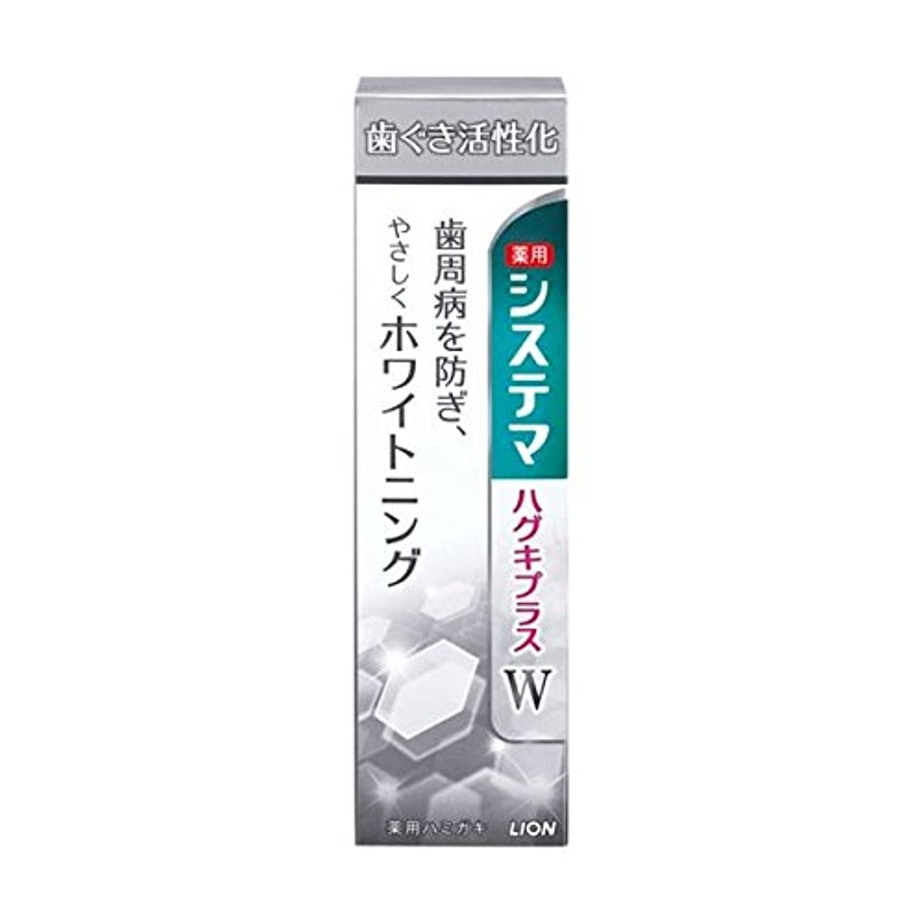 合法求人製作システマ ハグキプラスW ハミガキ 95g (医薬部外品) ×3個セット