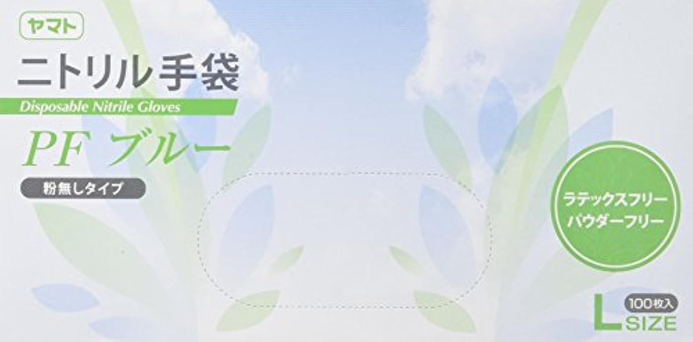 経験者ニックネーム支出ヤマト ニトリル手袋 PF ブルー (100枚入) ×2箱  Lサイズ(607980)