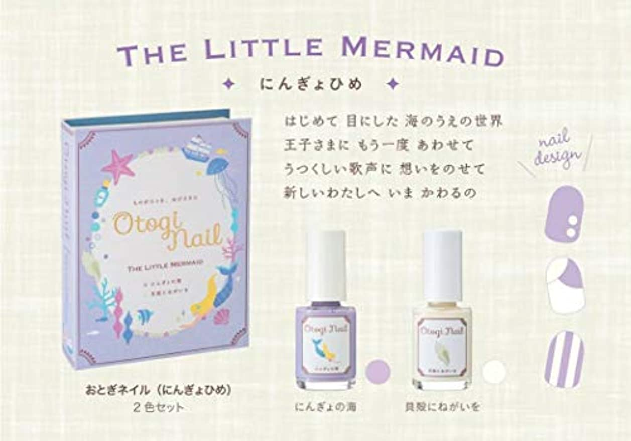 順応性のために立法Otogi Nail THE LITTLE MERMAID (にんぎょひめ) 2色セット