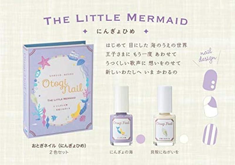 も入射前提条件Otogi Nail THE LITTLE MERMAID (にんぎょひめ) 2色セット