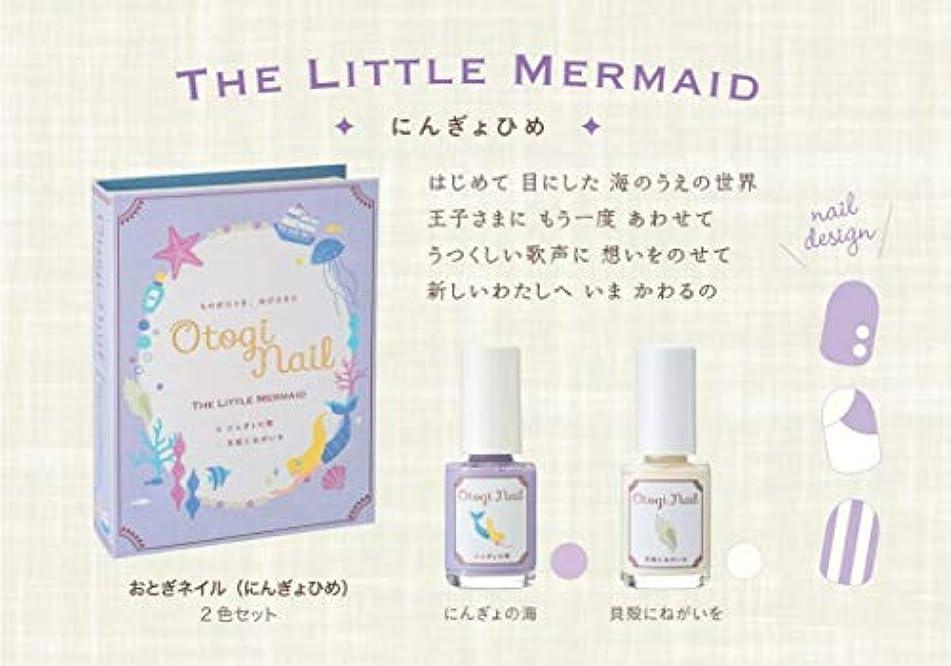 ローズ嘆く瞬時にOtogi Nail THE LITTLE MERMAID (にんぎょひめ) 2色セット