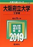大阪府立大学(工学域) (2019年版大学入試シリーズ)