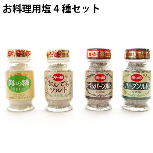 塩4種セット (有機ペッパーソルト・有機ハーブソルト・なんでもソルト・うましお)   各1ビン