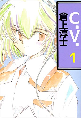 C.V. 1巻 | 倉上 淳士 | マンガ ...
