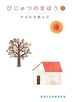 [芸術による教育の会]のびじゅつのまほう2: 子どもの絵と心