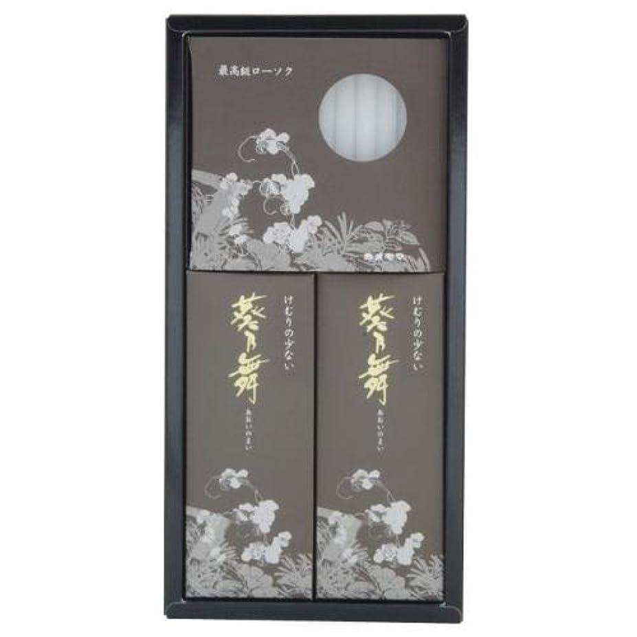 しかしながらおなじみの縁石進物用 葵乃舞 煙少香 2種