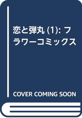 恋と弾丸(1): フラワーコミックス
