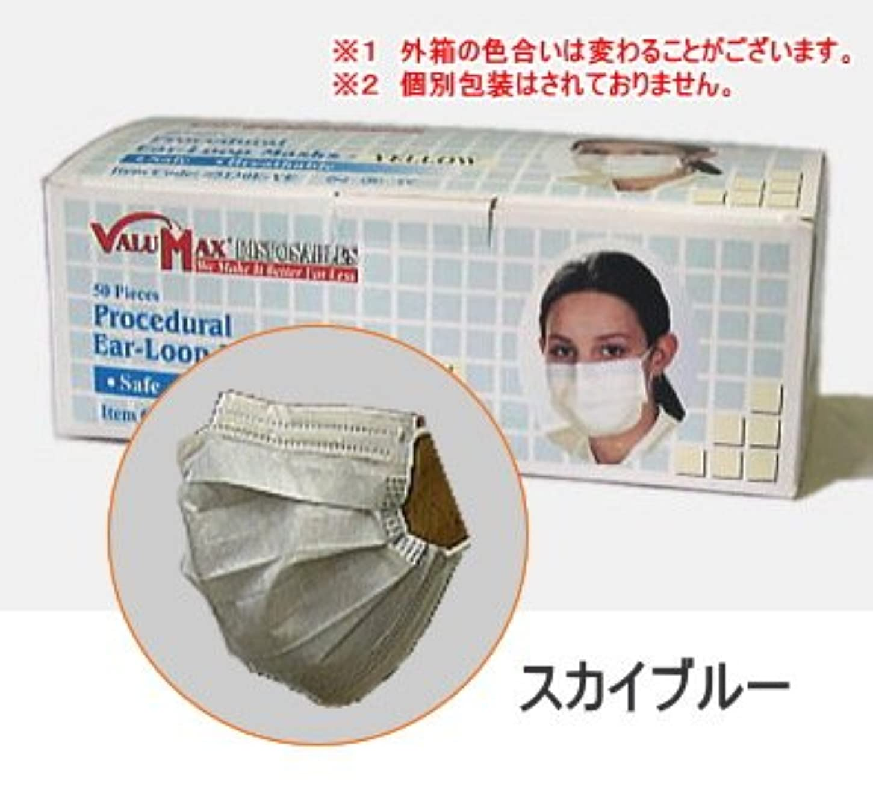 バットベジタリアン温帯欧米医療機関向け★簡易耐水機能付きサージカルマスク(スカイブルー)50枚入り