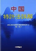 中国特許法詳解