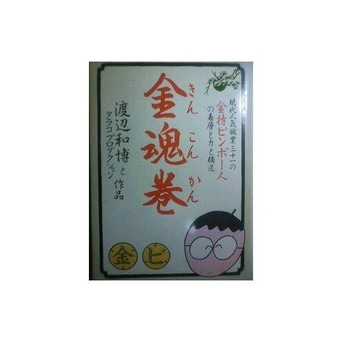 金魂巻(キンコンカン)―現代人気職業三十一の金持ビンボー人の表層と力と構造