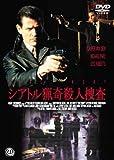 シアトル猟奇殺人捜査 [DVD]