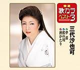 特選・歌カラベスト3 夢蕾/桜の川/酒がたり