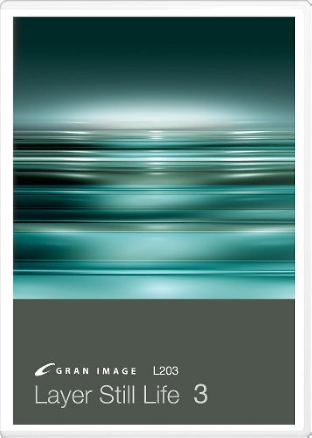 ひらめきコメント水平グランイメージ L203 レイヤースティルライフ 3(ロイヤリティフリーレイヤー素材集)