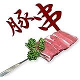 [レンタルオプション]バーベキュー食材チケット|豚串1本(100g)※ご利用注意事項とお届け可能場所を必ずご確認ください。