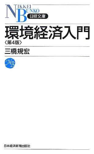 環境経済入門(日経文庫)