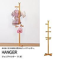 ハンガーラック 子供 くま 木製 ジュニアハンガー 天然木 高さ130 かわいい 子供用/新品アウトレット