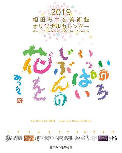 三和技研 相田みつを 2019年 カレンダー CL-423 壁掛け 48×37cm