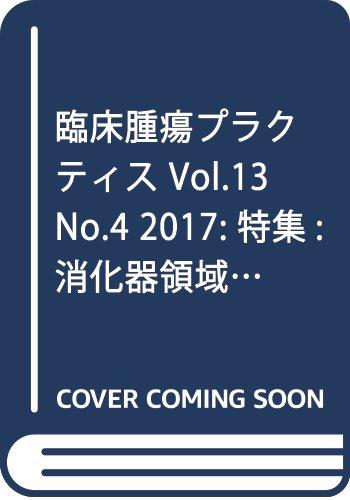 [画像:臨床腫瘍プラクティス Vol.13 No.4 2017: 特集:消化器領域の神経内分泌腫瘍]