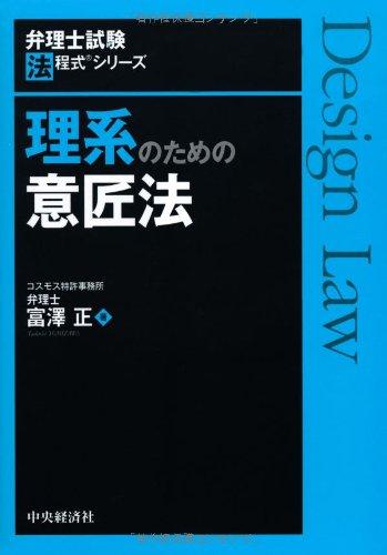 【弁理士試験 法程式®シリーズ】理系のための意匠法