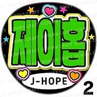 【ジャンボうちわ用プリントシール】【BTS(防彈少年團)/J-HOPE(ジェイ ホープ)】《タイプ2》全シールカット済みなので簡単に貼れる!