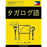 タガログ語を学ぶ スピーディー/簡単/効率的: 2000の重要ボキャブラリー