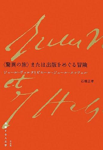〈驚異の旅〉または出版をめぐる冒険 ジュール・ヴェルヌとピエール=ジュール・エッツェル(流動する人文学)の詳細を見る